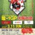 FC岸和田 チラシ